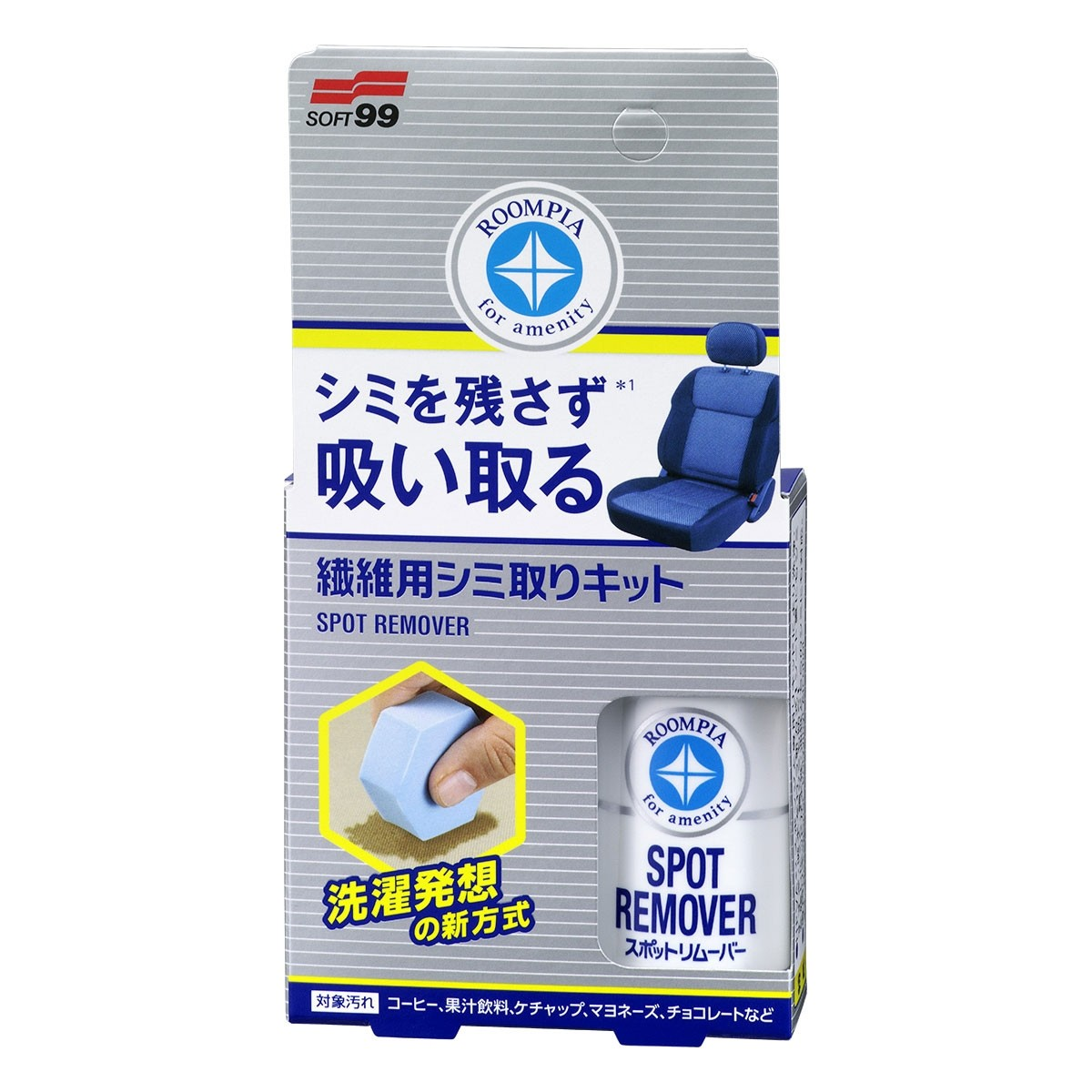 fabric spot remover